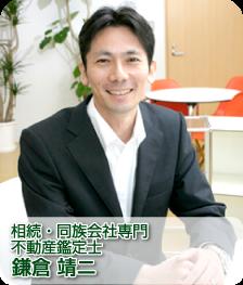 相続・同族会社専門 不動産鑑定士 鎌倉靖二