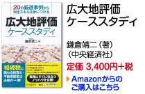 書籍「広大地評価ケーススタディ 」