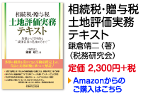 書籍「相続税・贈与税 土地評価実務テキスト」