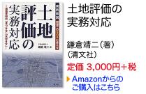 書籍「土地評価の実務対応」